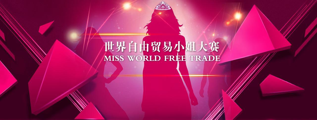2017世界自由贸易大会
