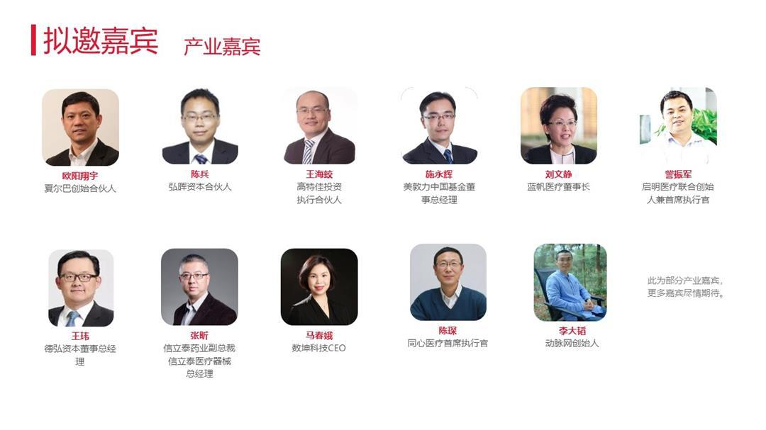 FTC2019中国心脏外科前沿技术论坛(北京)