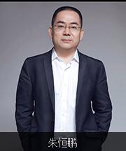 中国社会科学院经济研究所副所长朱恒鹏照片