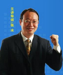 上海光大纵横首席训练师张冰照片