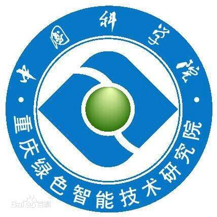 中科院重庆绿色智能技术研究院