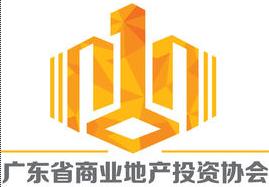 广东省商业地产投资协会