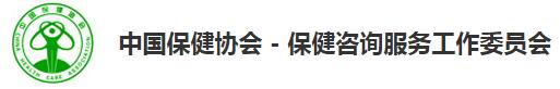 中国保健协会保健咨询服务工作委员会