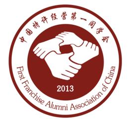 中国特许经营第一同学会