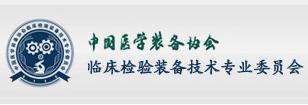 中国医学装备协会临床检验装备技术专业委员会
