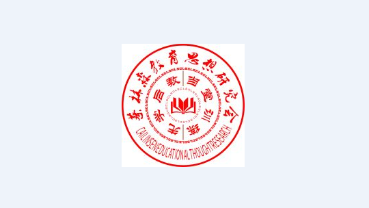 蔡林森教育思想研究会