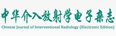 《中华介入放射学电子杂志》编辑部