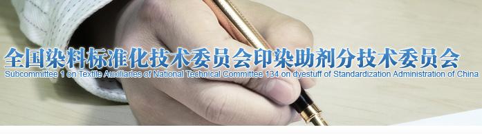 全国染料标准化技术委员会印染助剂分技术委员会