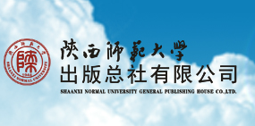 陕西师范大学出版总社