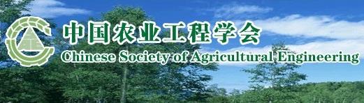 中国农业工程学会土地利用工程专业委员会
