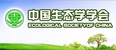 中国生态学会生态工程专业委员会