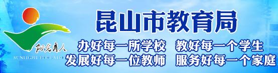 江苏省昆山市教育局