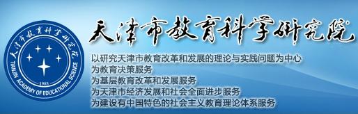 天津教育科学研究院
