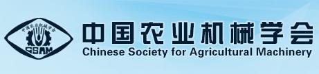 中国农业机械学会机械化养猪工程分会