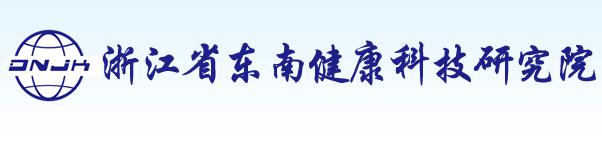 浙江省东南健康科技研究院
