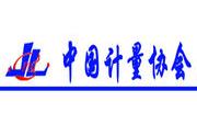 中国计量协会