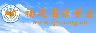 福建省医学会泌尿外科学分会