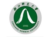 浙江师范大学基础外语教育研究中心