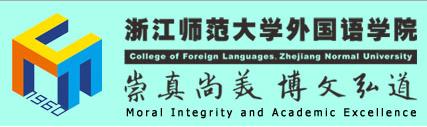 浙江师范大学外国语学院