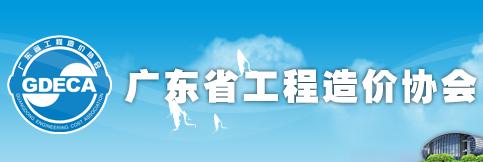 广东省工程造价协会