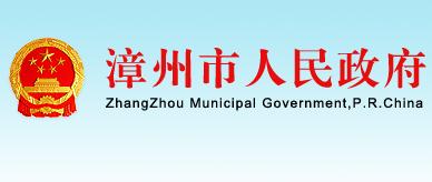 漳州市人民政府