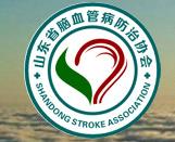山东省脑血管病防治协会脑血管病认知障碍专业委员会