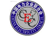 中国电力企业联合会文化建设与对外联络部