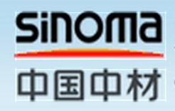 中材国际(SINOMA)成都建筑材料工业设计研究院有限公司