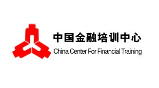 中国金融培训中心