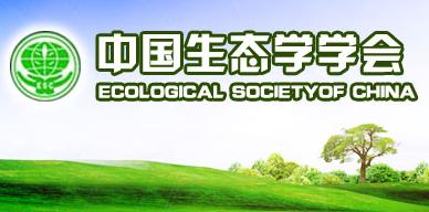 中国生态学会种群生态学专业委员会
