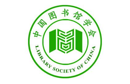 中国图书馆学会专业图书馆分会