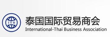 泰国国际贸易商会