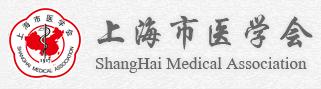 上海市医学会行为医学分会
