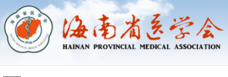 海南省医学会核医学专业委员会