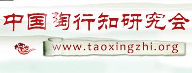 中国陶行知研究会实践教育分会(华中师范大学基础教育课程研究中心)