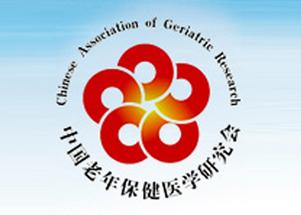 中国老年保健医学研究会老年内分泌与代谢病分会