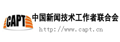 中国新闻技术工作者联合会