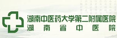 湖南省中医医院放射医学质量控制中心