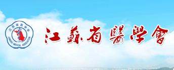 江苏省医学会重症医学分会