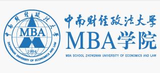中南财经政法大学MBA学院