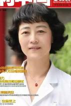北京协和医院老年示范病房主任刘晓红照片