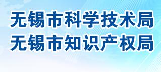 江苏省无锡市锡山区科技局