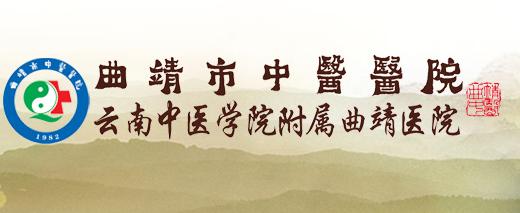曲靖市中医医院(云南中医学院曲靖附属医院)骨伤科