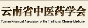 云南省中医药学会骨伤专业委员会