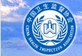 中国卫生监督协会