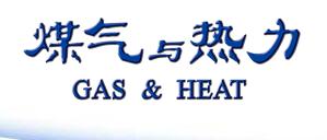 《煤气与热力》杂志社有限公司