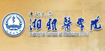 中南大学湘雅学院