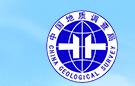 中国地质科学院地球物理与地球化学研究所