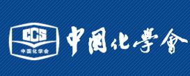中国化学会分子筛专业委员会(CZA)