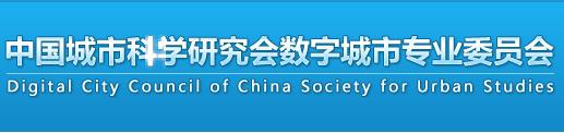 中国城市科学研究会数字城市专业委员会智慧建造学组